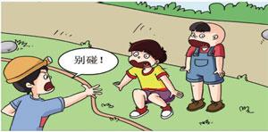 地上电线不要碰