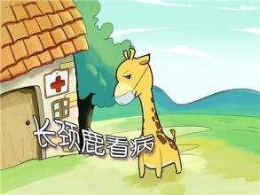 长颈鹿看病