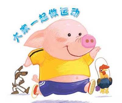 宝贝猪:大家一起做运动