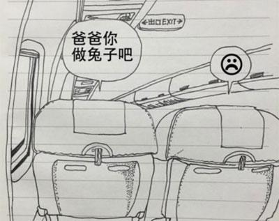 飞机上的熊孩子