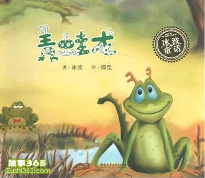 青蛙龙的烦恼