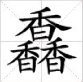 有趣的汉字|三个字组成的字|三叠字大全