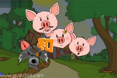 三只小猪和饥饿的狼
