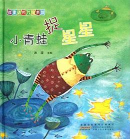 小青蛙捉星星