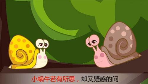 小蜗牛靠自己