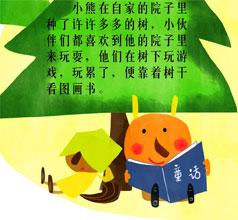 小熊种了故事树