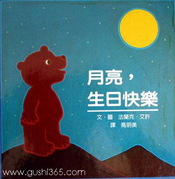 月亮,生日快乐