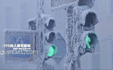 零下71度 人类最冷居住地