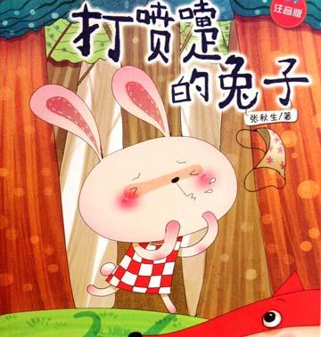 打喷嚏的兔子