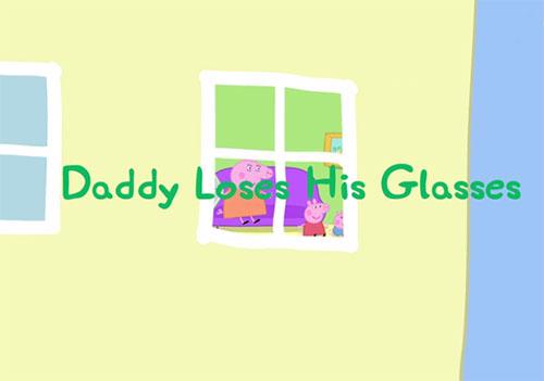 小猪佩奇第1季 爸爸的眼镜不见了