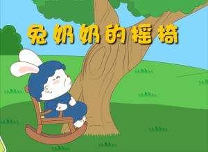 白兔奶奶的搖椅