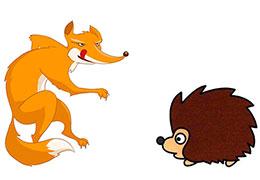 小刺猬和狐狸