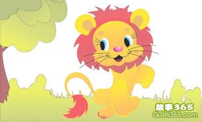 粗心的小狮子