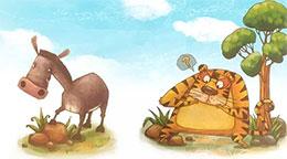 驴、老虎和狐狸