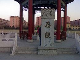 临淄石鼓的传说