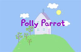 小猪佩奇第1季 鹦鹉波莉