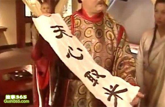 """""""天心取米""""的故事"""