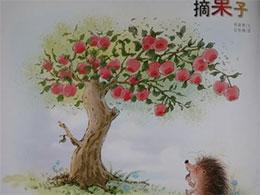 小刺猬摘果子