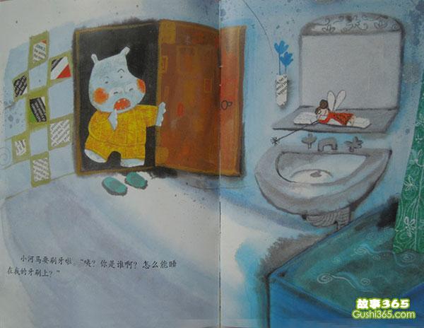 故事:小河马和刷牙精灵
