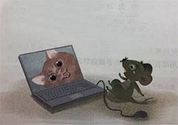 小老鼠玩电脑