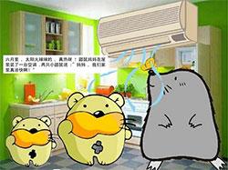 小鼹鼠的空调屋