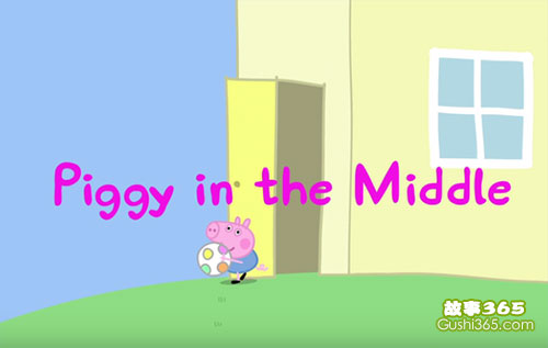 小豬佩奇第1季 中間的小豬