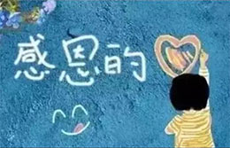 中国父母最大的悲哀:付出全部,却养不出感恩的孩子