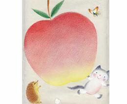 幸福的大蘋果