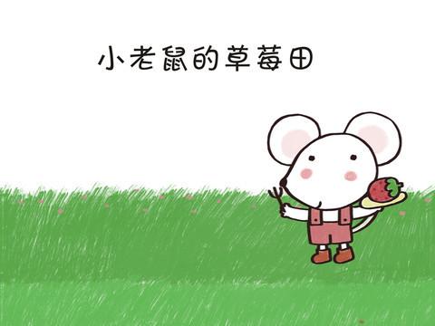 小老鼠的草莓田