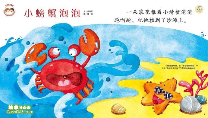 小螃蟹泡泡