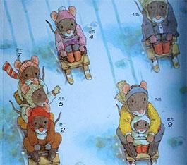 14只老鼠过冬天
