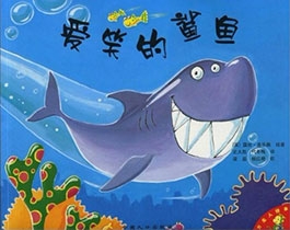 爱笑的鲨鱼笑笑