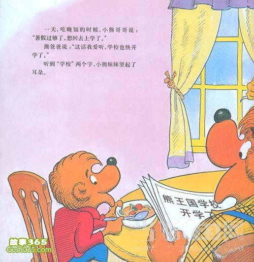 贝贝熊故事|上学