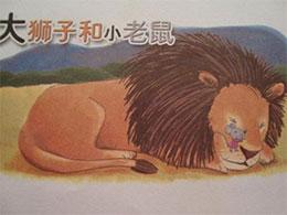 大狮子和小老鼠