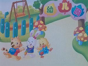 高高興興上幼兒園