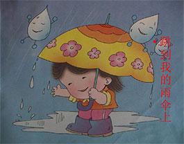 中班语言|滑吧滑吧!小雨点