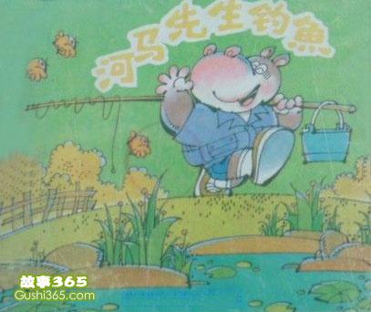 儿童童话故事河马先生钓鱼