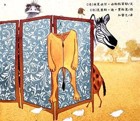 要是動物能換衣服