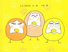 鸡蛋哥哥小组