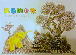 黄色的小象