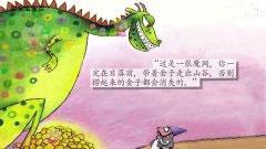 金子湖边的巨龙和小矮人