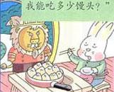 狮子大王吃饭(多多益善)