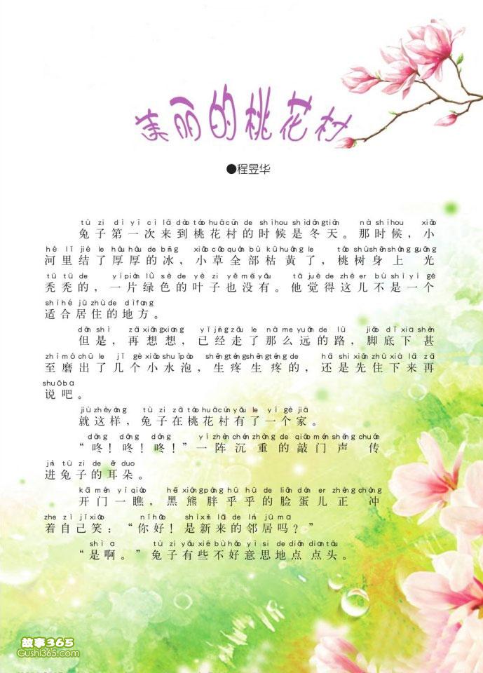儿童童话故事美丽的桃花村
