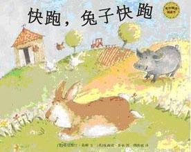 快跑,兔子快跑!