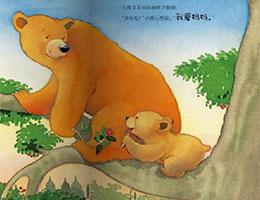 我爱妈妈-小熊爬树摘果子