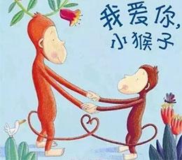 我愛你小猴子