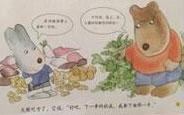 熊和兔子的故事