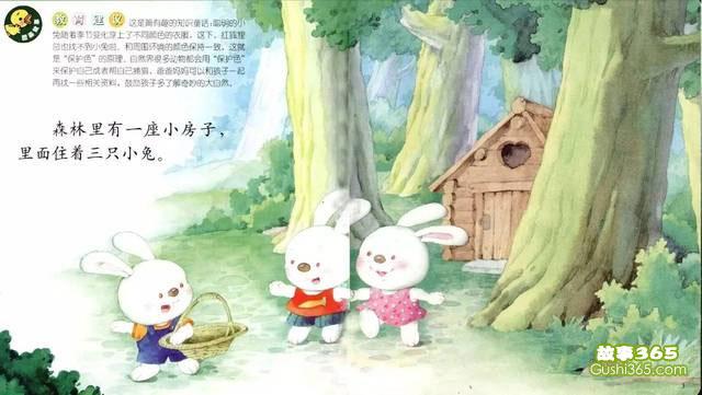 草大屁股_三只小兔 - 幼儿故事 - 故事365