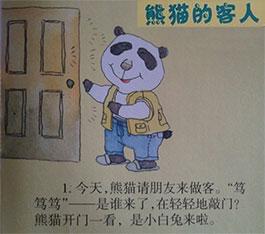 熊猫的客人