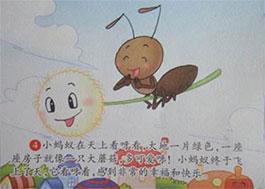 小蚂蚁飞上天